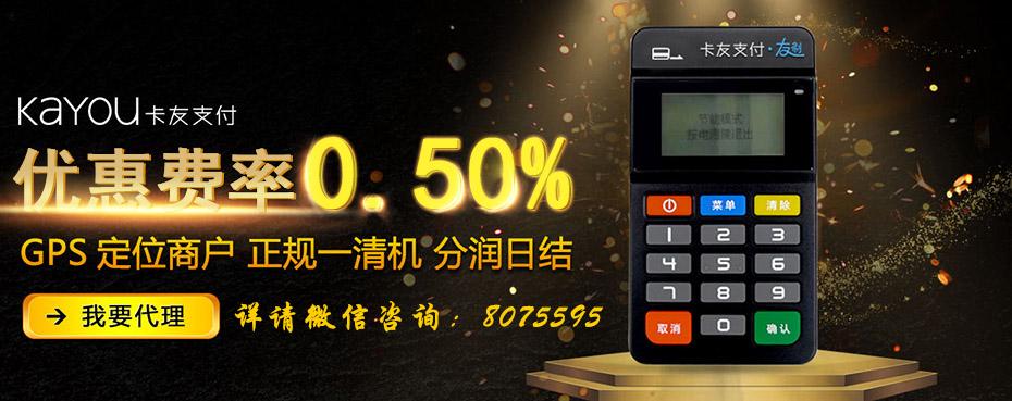 卡友支付--友刷费率0.5%大优惠!