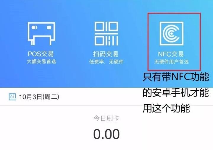 友刷pos机NFC云闪付收款操作流程