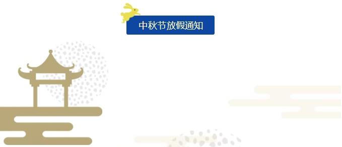 卡友友刷:2018年中秋节放假通知